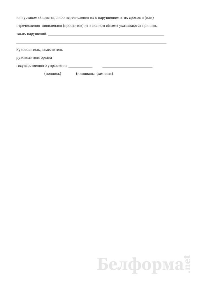 Информация о перечислении в республиканский бюджет дивидендов (процентов) на принадлежащие Республике Беларусь акции (доли в уставных фондах) хозяйственных обществ. Страница 2