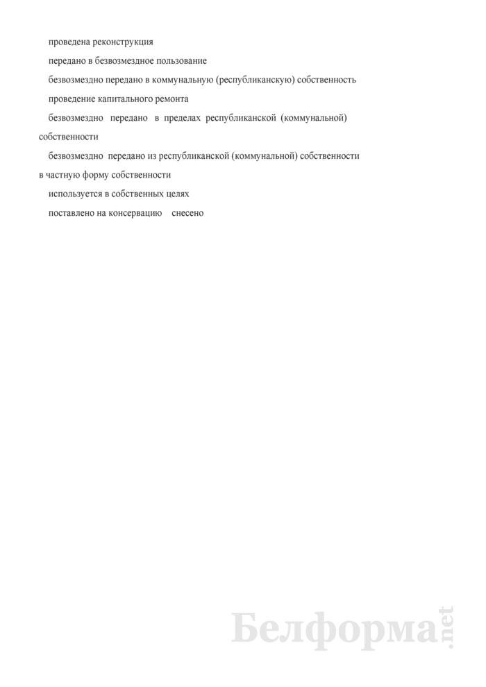 Информация о вовлеченных в хозяйственный оборот неиспользуемых объектах недвижимого имущества государственной собственности в соответствии с календарными графиками. Страница 2