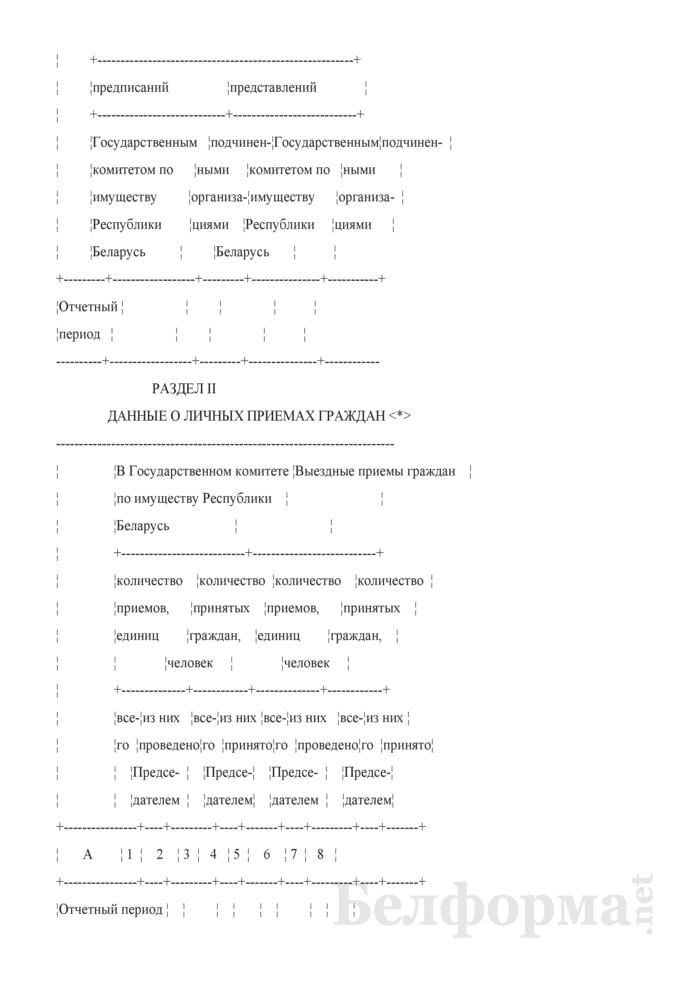 Отчет об обращениях граждан (утвержденный Госкомитетом по имуществу). Страница 3