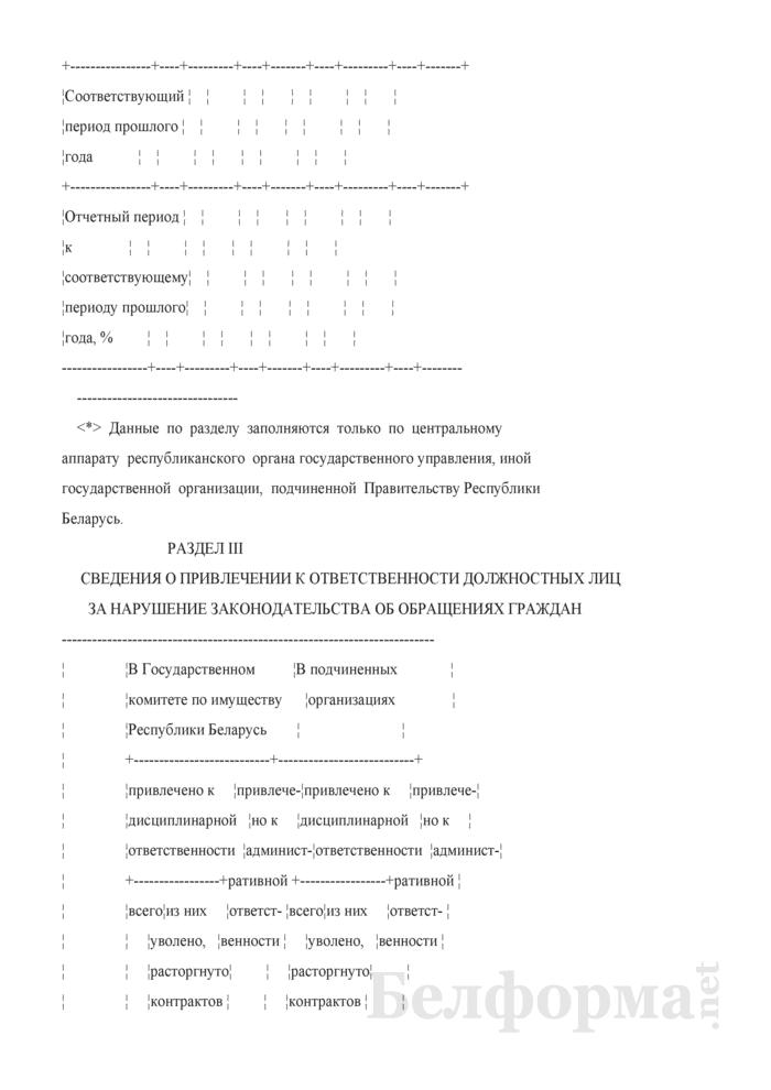 Отчет об обращениях граждан (утвержденный Госкомитетом по имуществу). Страница 4