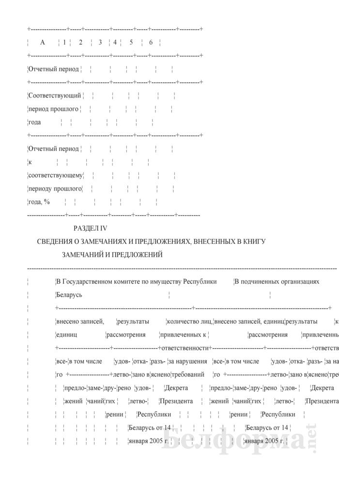 Отчет об обращениях граждан (утвержденный Госкомитетом по имуществу). Страница 5