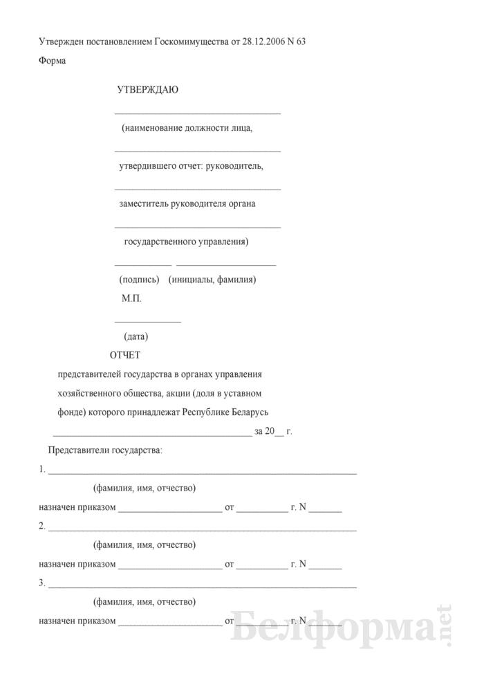 Отчет представителей государства в органах управления негосударственного юридического лица, акции (доли в уставном фонде) которого принадлежат Республике Беларусь. Страница 1