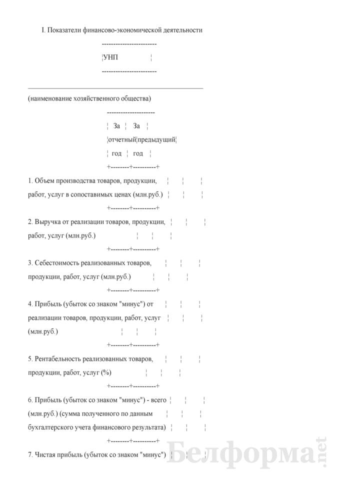 Отчет представителей государства в органах управления негосударственного юридического лица, акции (доли в уставном фонде) которого принадлежат Республике Беларусь. Страница 2