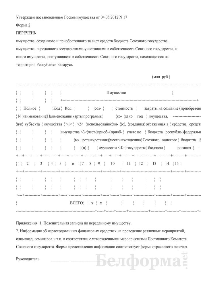 Перечень имущества, созданного и приобретенного за счет средств бюджета Союзного государства, имущества, переданного государствами-участниками в собственность Союзного государства, и иного имущества, поступившего в собственность Союзного государства, находящегося на территории Республики Беларусь (Форма 2). Страница 1
