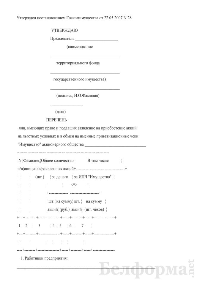 """Перечень лиц, имеющих право и подавших заявление на приобретение акций на льготных условиях и в обмен на именные приватизационные чеки """"Имущество"""". Страница 1"""