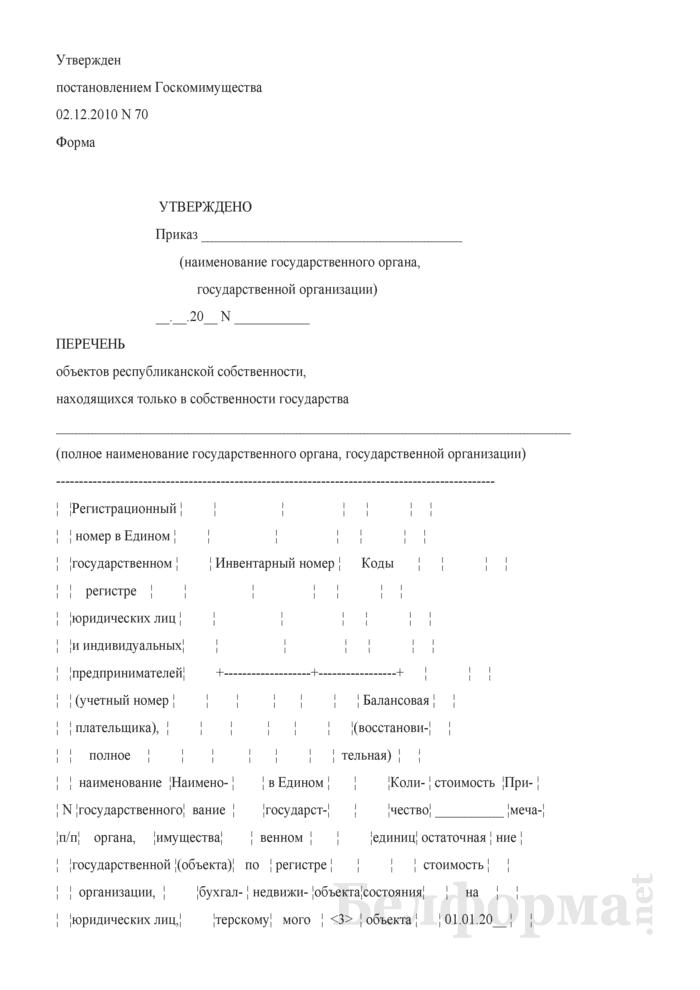 Перечень объектов республиканской собственности, находящихся только в собственности государства. Страница 1