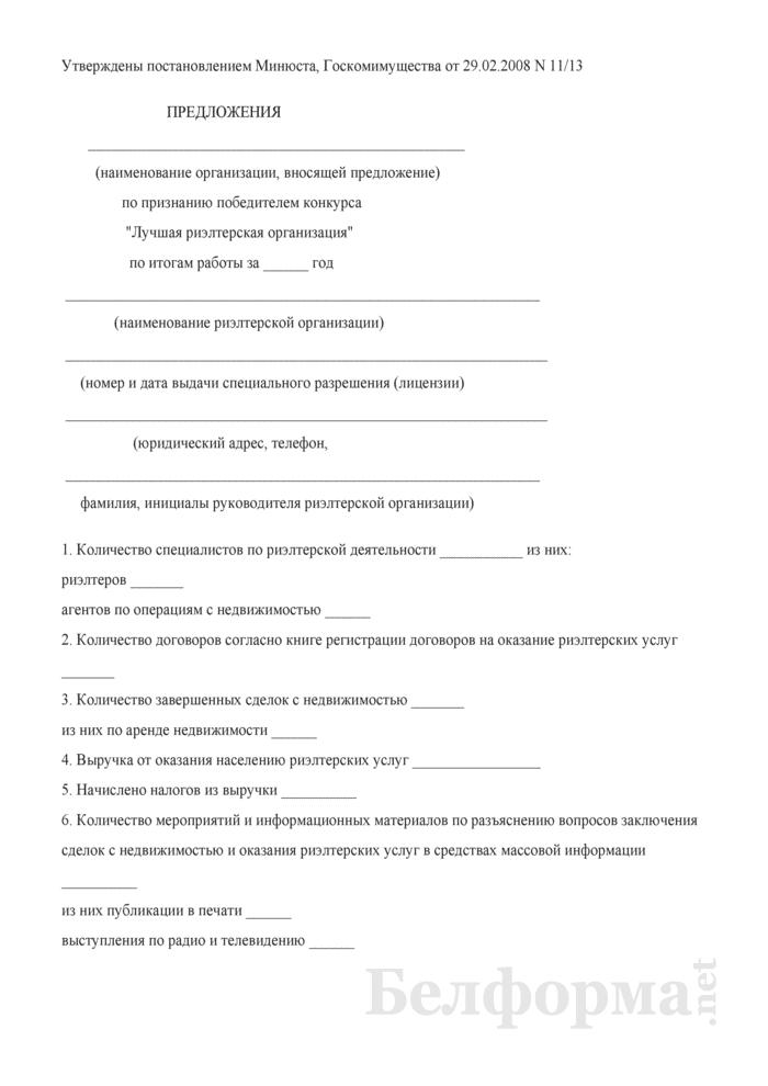 Предложения по определению лучших риэлтерских организаций. Страница 1