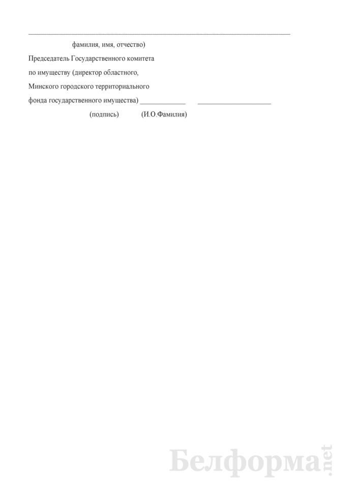 Приказ о создании открытого акционерного общества в процессе преобразования республиканского унитарного предприятия (к Примерной форме проекта преобразования республиканского унитарного предприятия в открытое акционерное общество). Страница 7