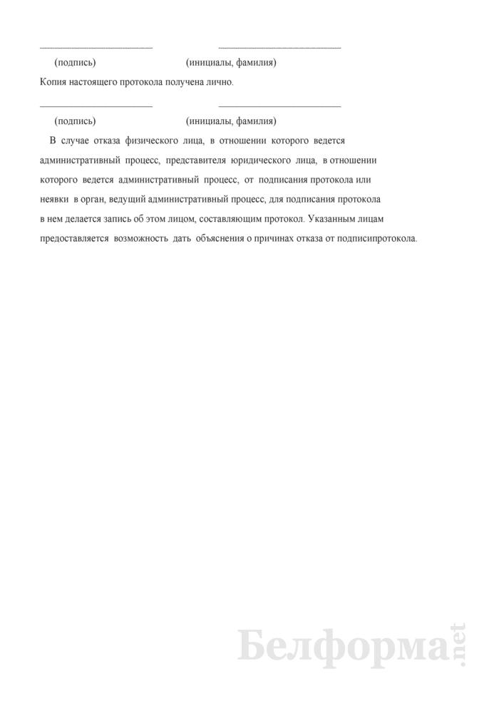 Протокол об административном правонарушении. Страница 4