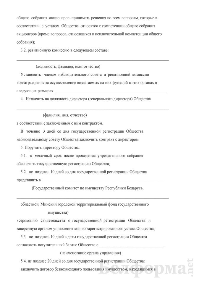 Протокол учредительного собрания открытого акционерного общества (к Примерной форме проекта преобразования республиканского унитарного предприятия в открытое акционерное общество). Страница 5