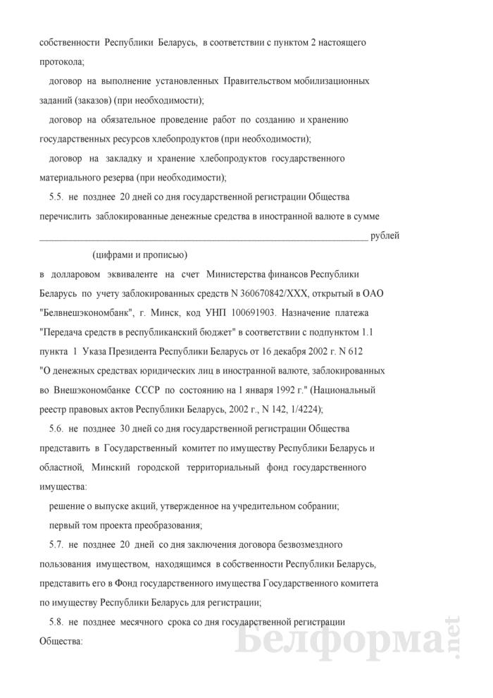Протокол учредительного собрания открытого акционерного общества (к Примерной форме проекта преобразования республиканского унитарного предприятия в открытое акционерное общество). Страница 6