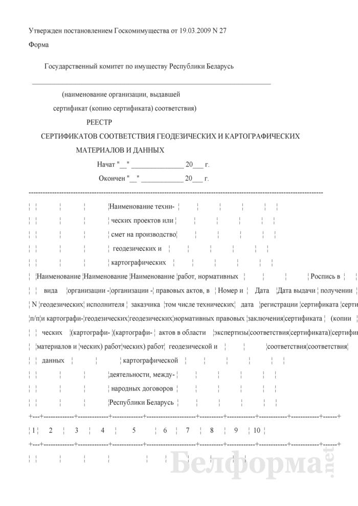 Реестр сертификатов соответствия геодезических и картографических материалов и данных. Страница 1