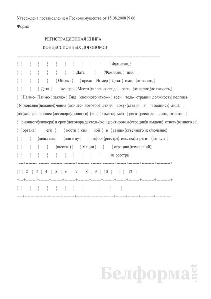 Регистрационная книга концессионных договоров. Страница 1