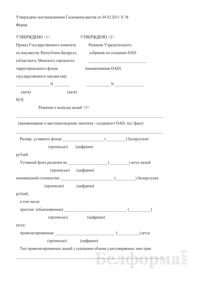 Решение о выпуске акций (к Примерной форме проекта преобразования республиканского унитарного предприятия в открытое акционерное общество). Страница 1
