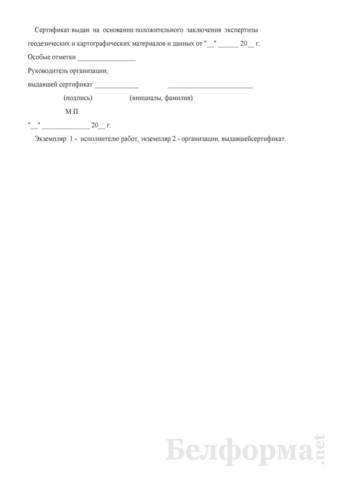 Сертификат соответствия. Страница 2