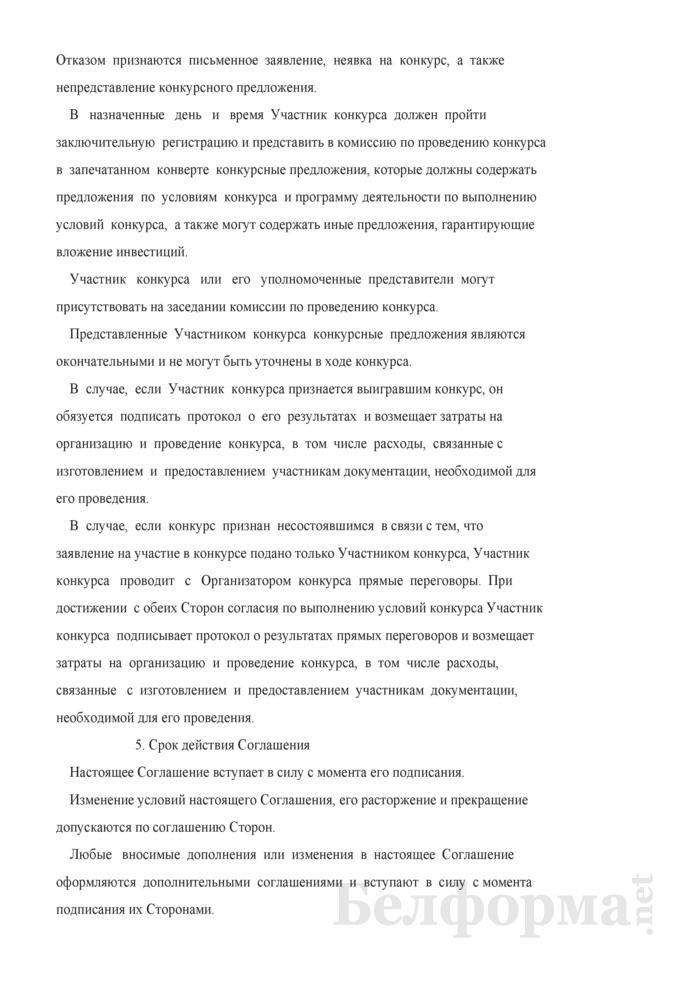 Соглашение о правах и обязанностях сторон в процессе проведения конкурса по выбору другого, кроме государства, учредителя открытого акционерного общества, создаваемого в процессе преобразования государственного унитарного предприятия. Страница 3