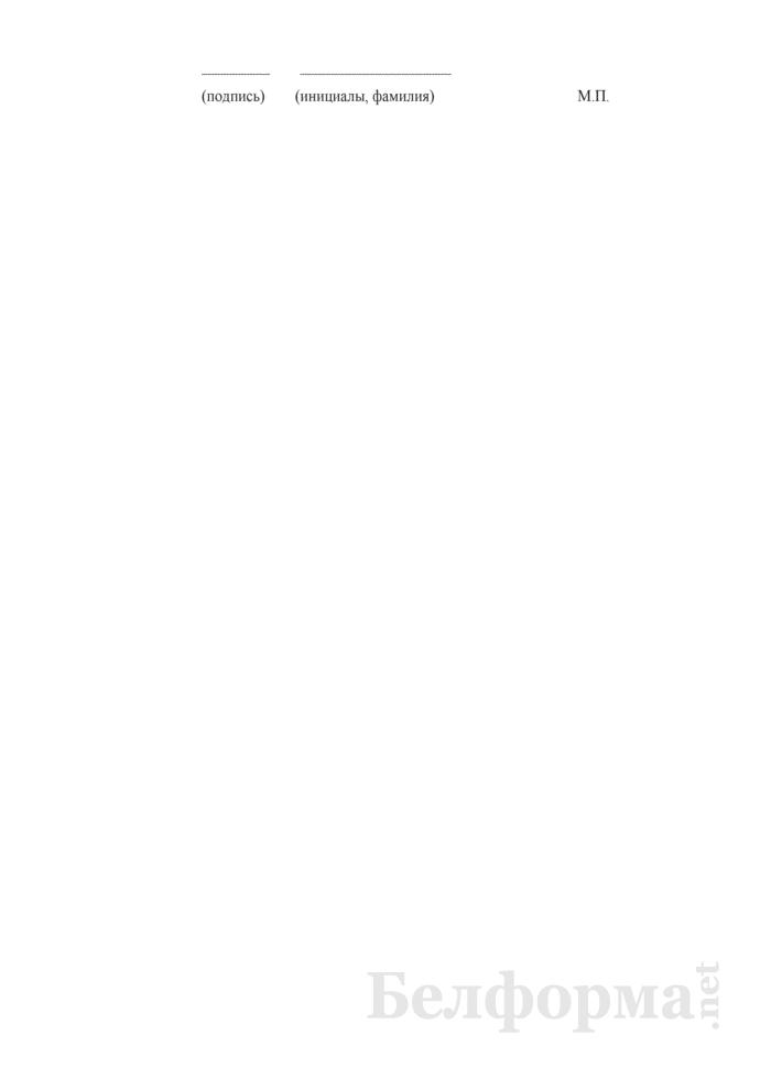 Соглашение о правах и обязанностях сторон в процессе проведения конкурса по выбору другого, кроме государства, учредителя открытого акционерного общества, создаваемого в процессе преобразования государственного унитарного предприятия. Страница 5