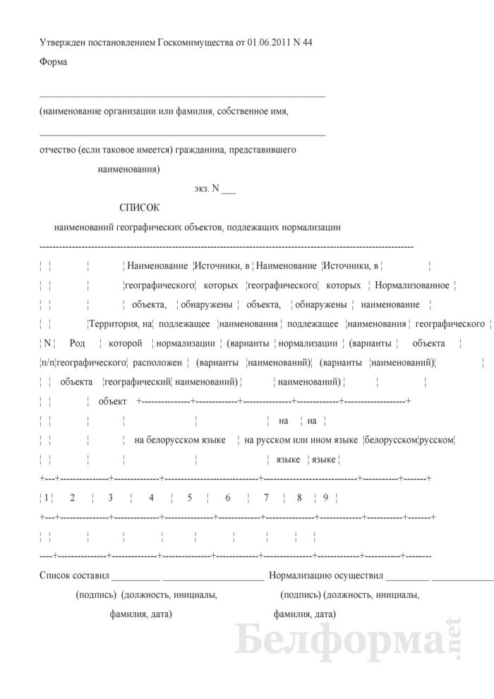 Список наименований географических объектов, подлежащих нормализации. Страница 1