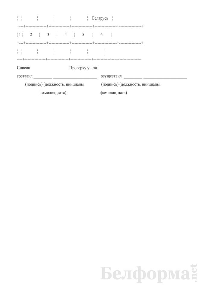 Список наименований географических объектов, подлежащих проверке их учета в Государственном каталоге наименований географических объектов Республики Беларусь. Страница 2