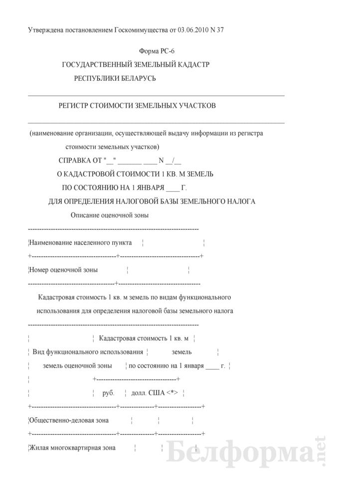 Справка о кадастровой стоимости 1 кв. м земель по состоянию на 1 января календарного года для определения налоговой базы земельного налога (Форма РС-6). Страница 1