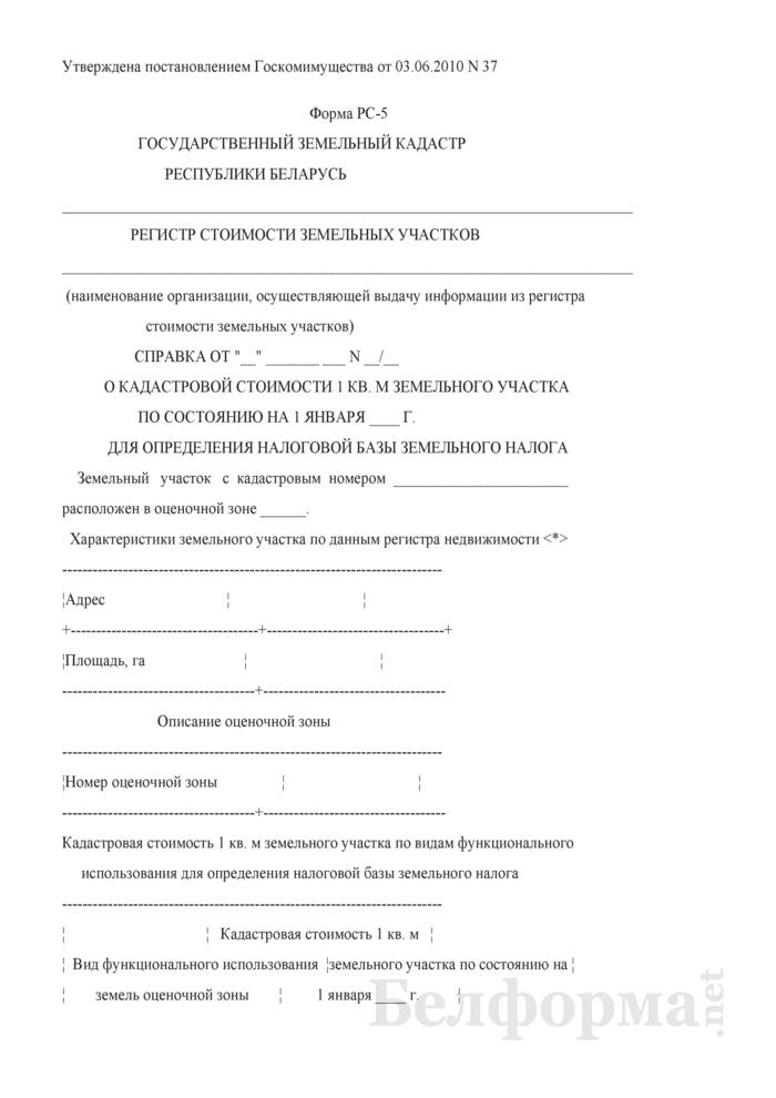 Справка о кадастровой стоимости 1 кв. м земельного участка по состоянию на 1 января календарного года для определения налоговой базы земельного налога (Форма РС-5). Страница 1