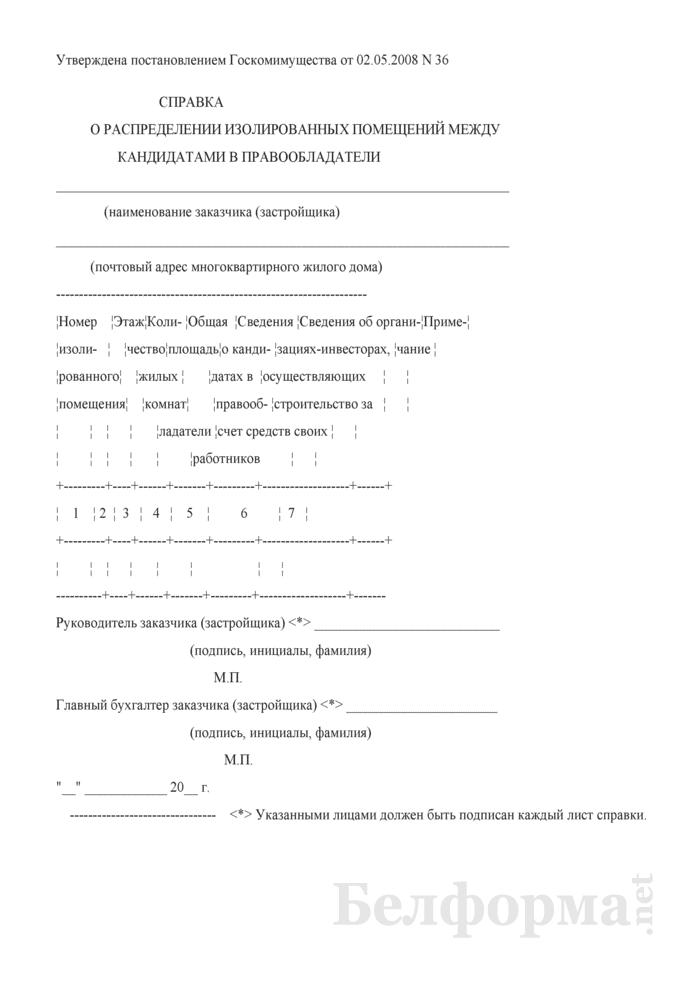 Справка о распределении изолированных помещений между кандидатами в правообладатели. Страница 1