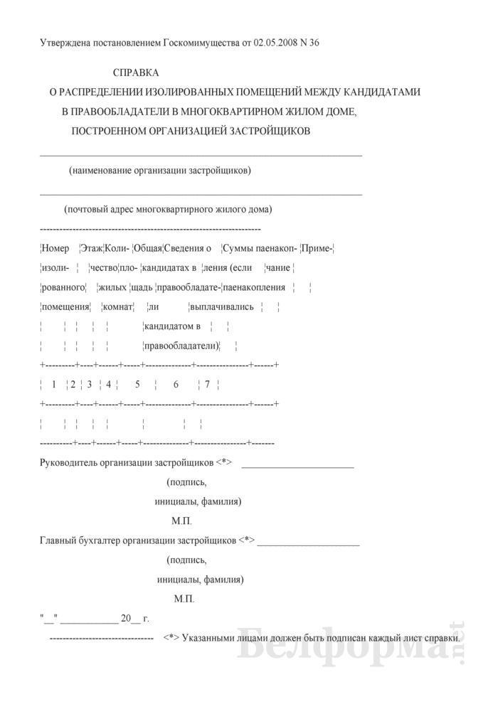 Справка о распределении изолированных помещений между кандидатами в правообладатели в многоквартирном жилом доме, построенном организацией застройщиков. Страница 1