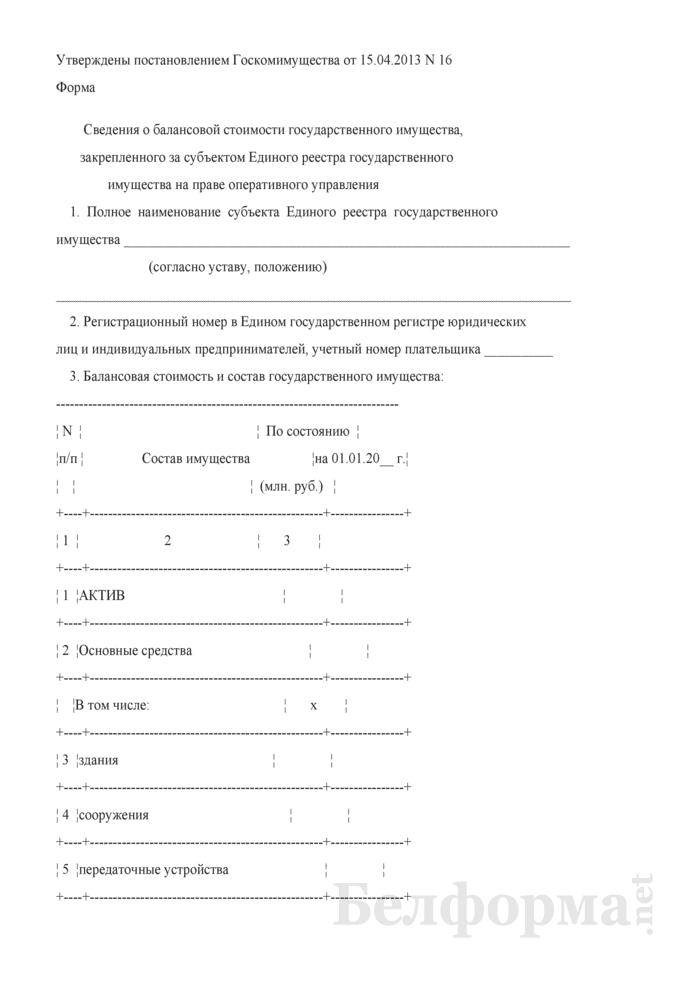 Сведения о балансовой стоимости государственного имущества, закрепленного за субъектом Единого реестра государственного имущества на праве оперативного управления (Форма). Страница 1