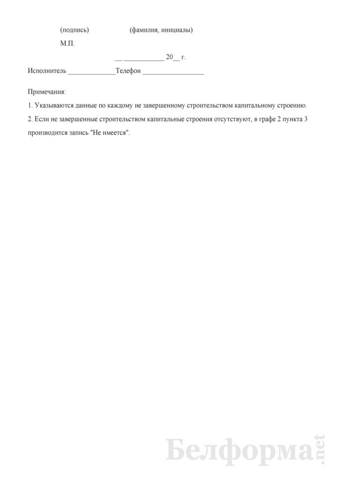 Сведения о не завершенных строительством капитальных строениях, находящихся у субъекта Единого реестра государственного имущества на праве оперативного управления, хозяйственного ведения (Форма). Страница 2
