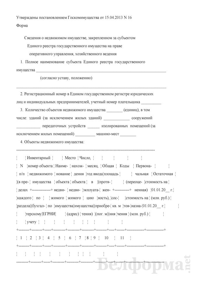 Сведения о недвижимом имуществе, закрепленном за субъектом Единого реестра государственного имущества на праве оперативного управления, хозяйственного ведения (Форма). Страница 1
