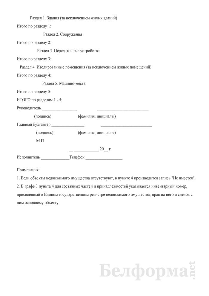 Сведения о недвижимом имуществе, закрепленном за субъектом Единого реестра государственного имущества на праве оперативного управления, хозяйственного ведения (Форма). Страница 2