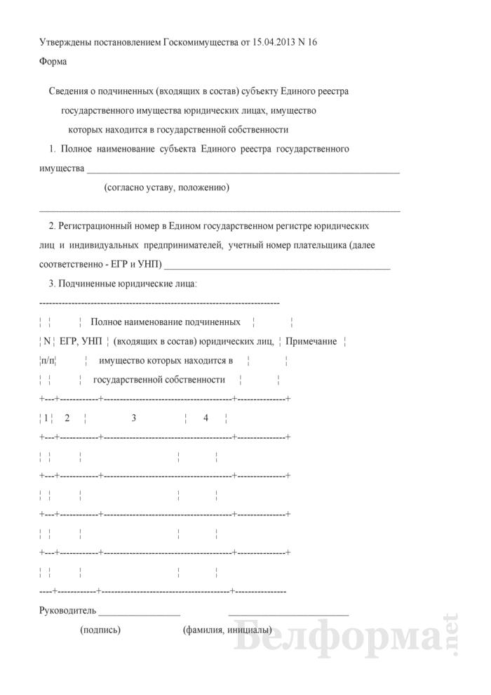 Сведения о подчиненных (входящих в состав) субъекту Единого реестра государственного имущества юридических лицах, имущество которых находится в государственной собственности (Форма). Страница 1