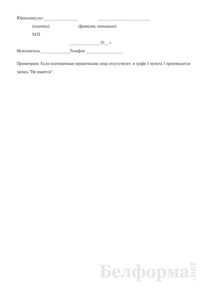 Сведения о подчиненных (входящих в состав) субъекту Единого реестра государственного имущества юридических лицах, имущество которых находится в государственной собственности (Форма). Страница 2