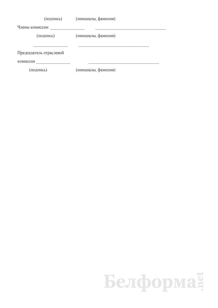 Сведения о присоединяемом к открытому акционерному обществу государственном унитарном предприятии (при реорганизации ОАО путем присоединения к нему государственного унитарного предприятия либо нескольких государственных унитарных предприятий). Страница 10