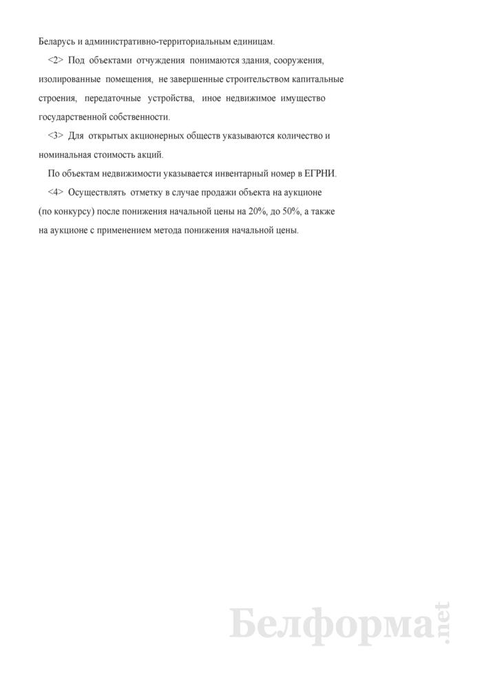 Сведения о проведении аукционов, конкурсов по продаже объектов государственной собственности. Страница 3