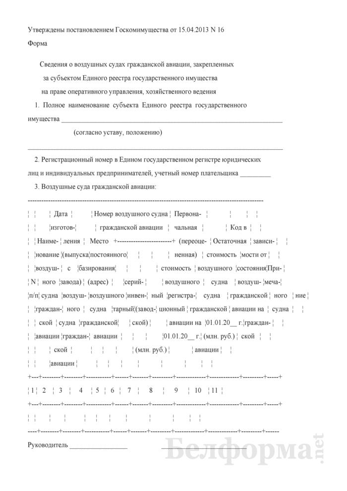 Сведения о воздушных судах гражданской авиации, закрепленных за субъектом Единого реестра государственного имущества на праве оперативного управления, хозяйственного ведения (Форма). Страница 1