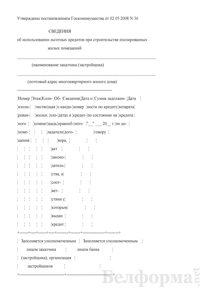 Сведения об использовании льготных кредитов при строительстве изолированных жилых помещений. Страница 1