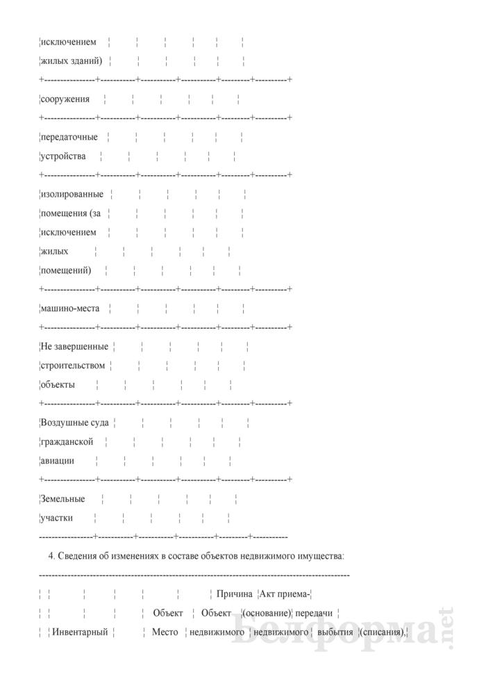 Сведения об изменениях в составе объектов недвижимого имущества, включенных в Единый реестр государственного имущества (Форма). Страница 2