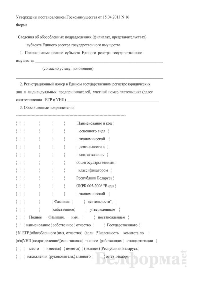 Сведения об обособленных подразделениях (филиалах, представительствах) субъекта Единого реестра государственного имущества (Форма). Страница 1