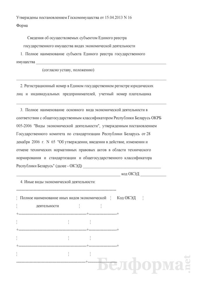 Сведения об осуществляемых субъектом Единого реестра государственного имущества видах экономической деятельности (Форма). Страница 1