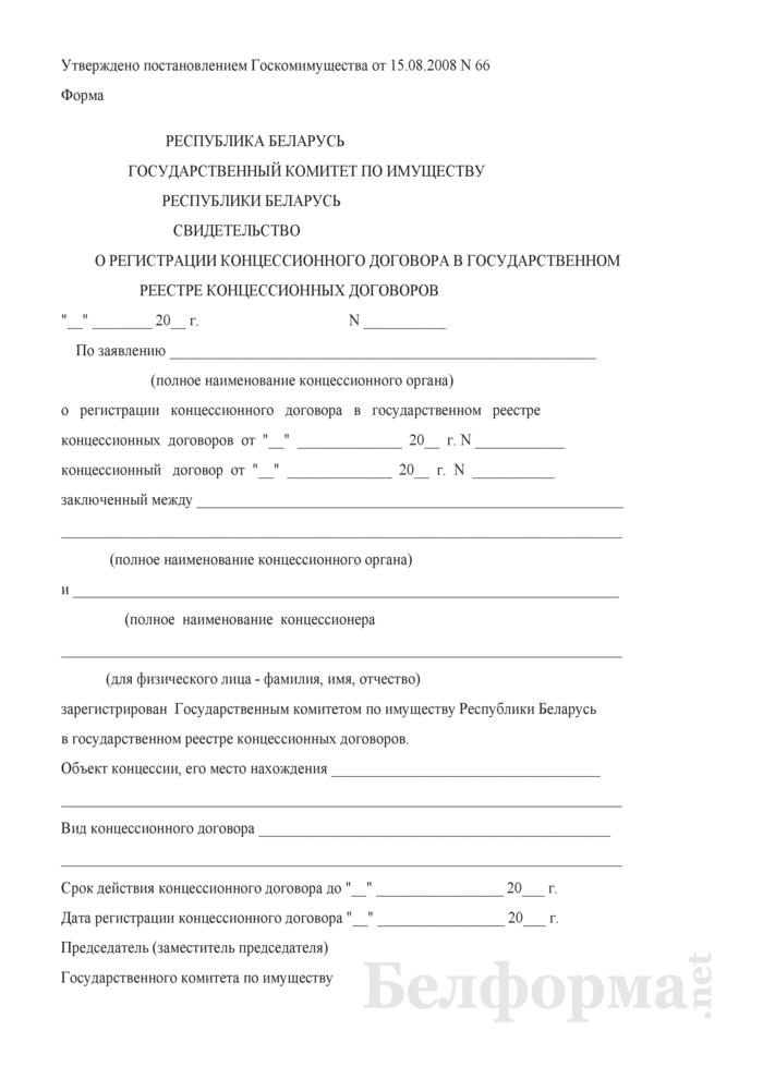 Свидетельство о регистрации концессионного договора в государственном реестре концессионных договоров. Страница 1