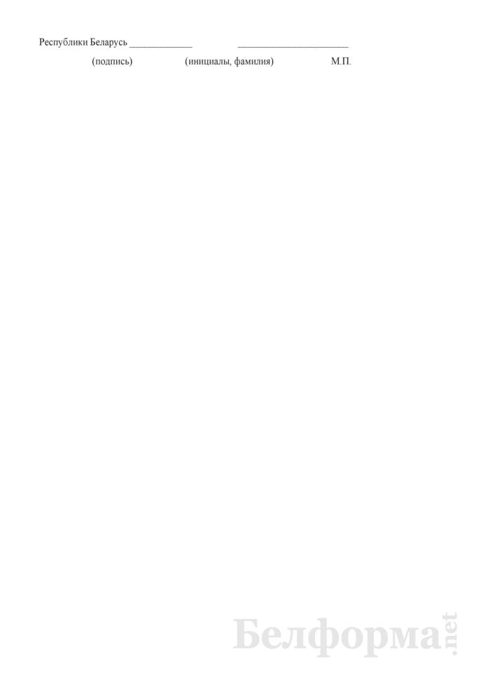 Свидетельство о регистрации концессионного договора в государственном реестре концессионных договоров. Страница 2