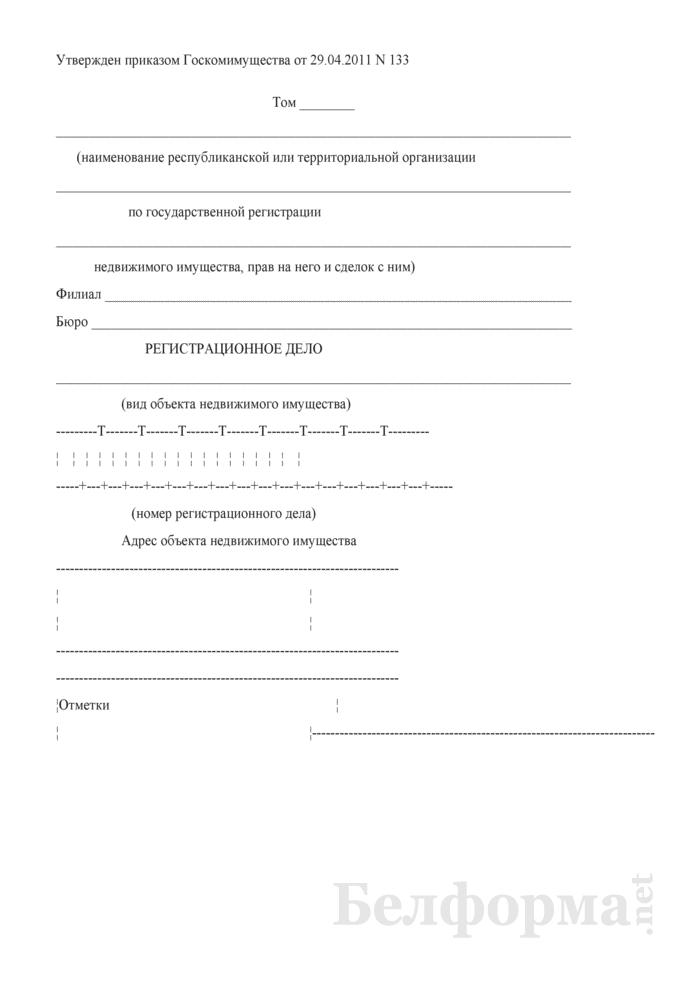 Титульный лист регистрационного дела. Страница 1