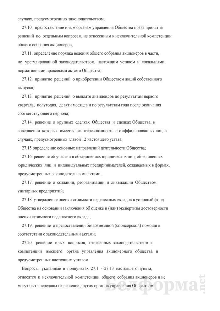 Устав открытого акционерного общества (к Примерной форме проекта преобразования республиканского унитарного предприятия в открытое акционерное общество). Страница 11