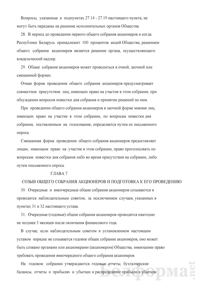 Устав открытого акционерного общества (к Примерной форме проекта преобразования республиканского унитарного предприятия в открытое акционерное общество). Страница 12