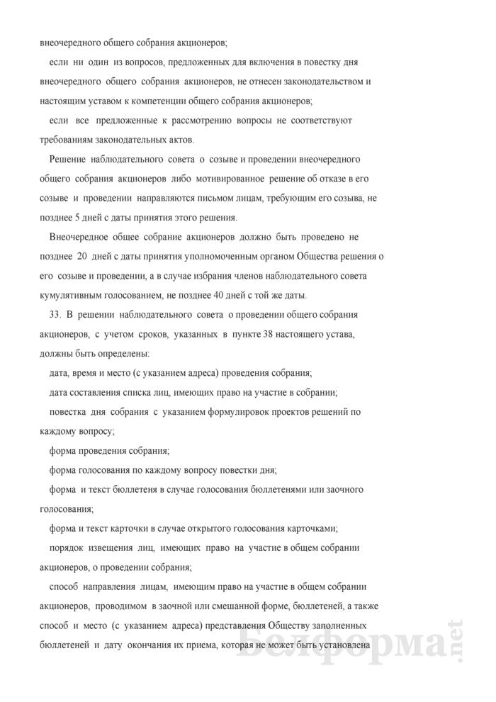 Устав открытого акционерного общества (к Примерной форме проекта преобразования республиканского унитарного предприятия в открытое акционерное общество). Страница 14