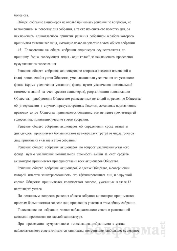 Устав открытого акционерного общества (к Примерной форме проекта преобразования республиканского унитарного предприятия в открытое акционерное общество). Страница 22