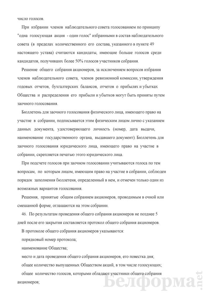 Устав открытого акционерного общества (к Примерной форме проекта преобразования республиканского унитарного предприятия в открытое акционерное общество). Страница 23