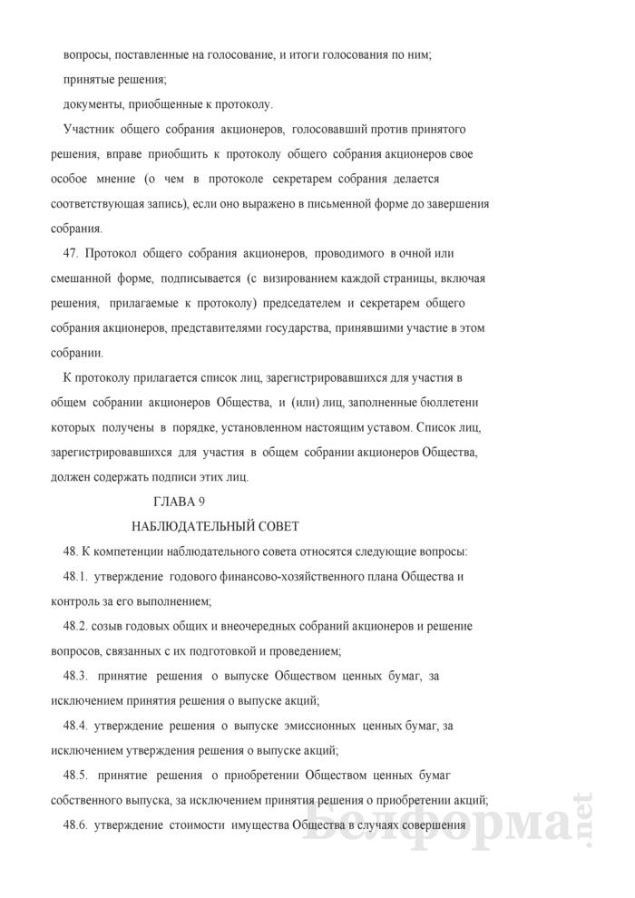 Устав открытого акционерного общества (к Примерной форме проекта преобразования республиканского унитарного предприятия в открытое акционерное общество). Страница 24