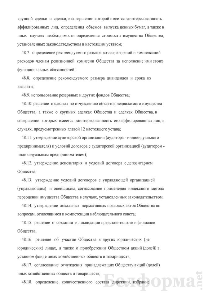 Устав открытого акционерного общества (к Примерной форме проекта преобразования республиканского унитарного предприятия в открытое акционерное общество). Страница 25